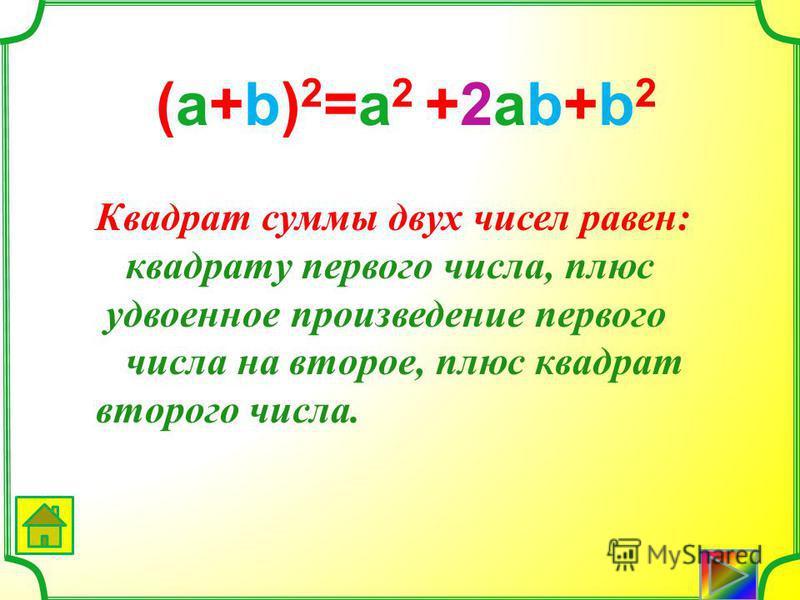 Определите верно ли выполнено преобразование выражений. Если верно, нажмите красную кнопку, если нет - зеленую. ( х+3) 3 =х 3 +9 х 2 +27 х+27 ( х-1) 3 =х 3 - 3 х 2 +х-1 ( х-2) 3 =х 3 - 6 х 2 +12 х-8 ( 1+х) 3 =1+3 х+6 х 2 +х 3 ( х+4) 3 =х 3 +12 х 2 +4