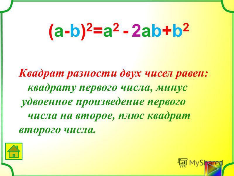 (a+b)2=a2 +2ab+b2(a+b)2=a2 +2ab+b2 Квадрат суммы двух чисел ра вен: квадрату первого числа, плюс удвоенное произведение первого числа на второе, плюс квадрат второго числа.