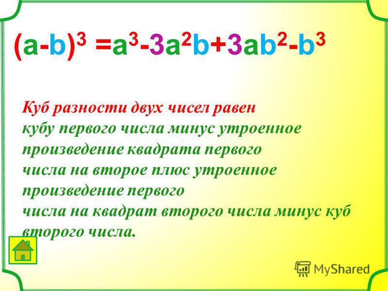 Куб суммы двух чисел ра вен кубу первого числа плюс утроенное произведение квадрата первого числа на второе, плюс утроенное произведение первого числа на квадрат второго числа, плюс куб второго числа. (a+b) 3 =a 3 +3a 2 b+3ab 2 +b 3