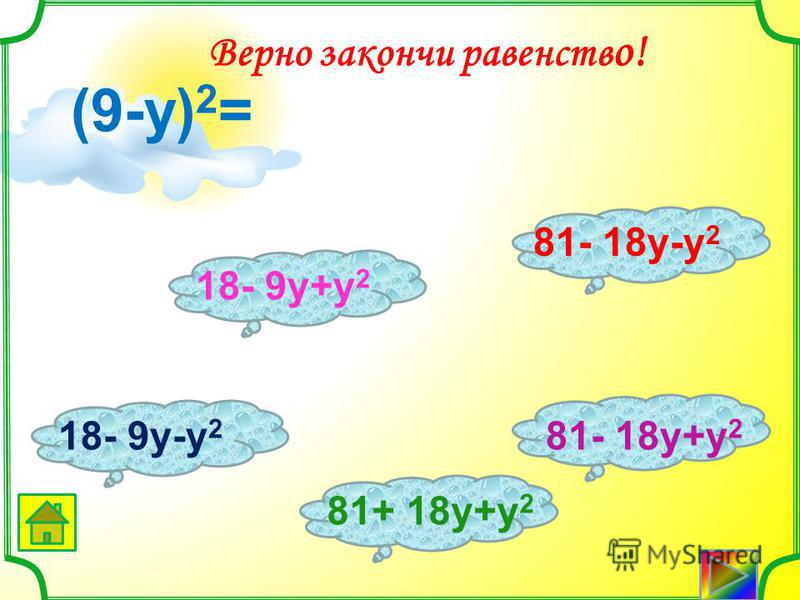 Выбери раздел Квадрат суммы и квадрат разности Разность квадратов Сумма и разность кубов Куб суммы и разности Повторим формулы