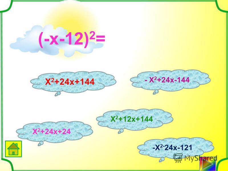 a 2 -25a+625 a 2 +50a+625 a 2 -50a+50 a 2 -50a+625 (a-25) 2 =