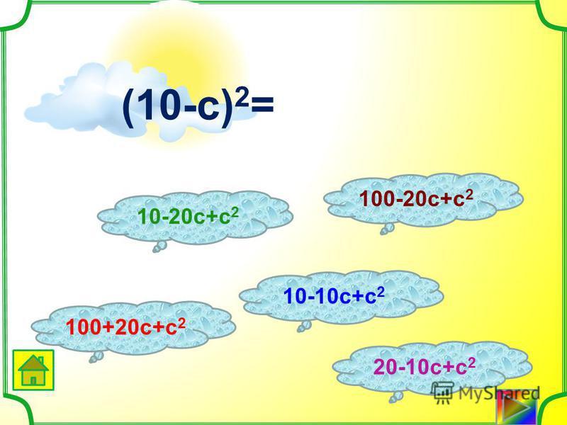 X 2 +12x+144 X 2 +24x+24 - X 2 +24x-144 X 2 +24x+144 -X 2- 24x-121 (-x-12) 2 =