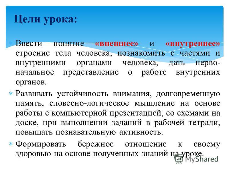 Тема: Строение тела человека МБОУ «Школа 55» Московского района г. Казани Предмет: Окружающий мир