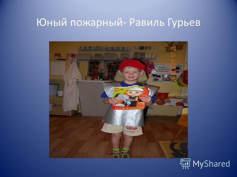 Юный пожарный- Равиль Гурьев