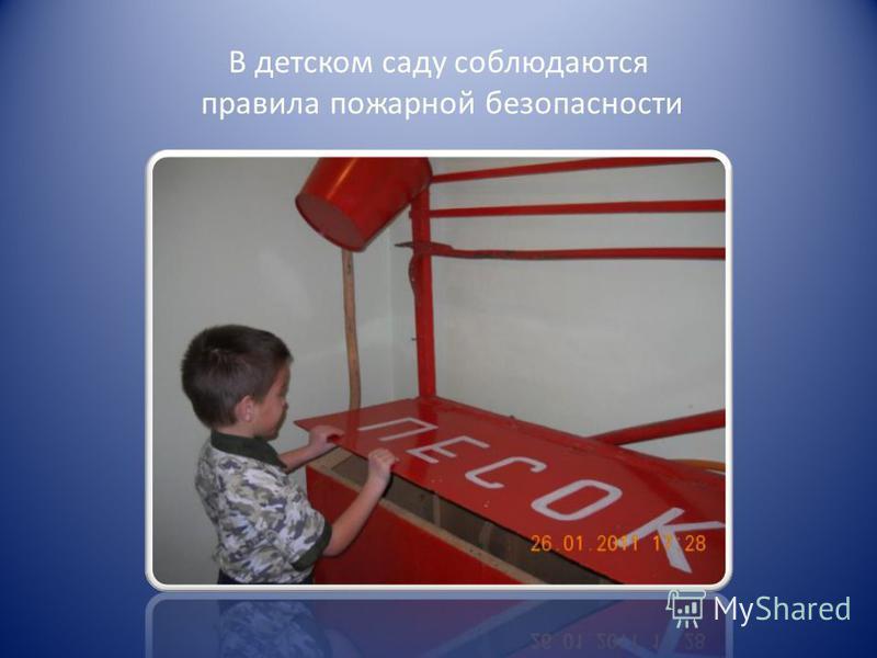 В детском саду соблюдаются правила пожарной безопасности