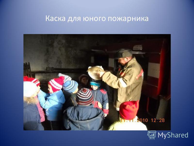 Каска для юного пожарника