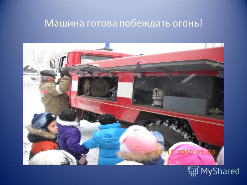 Машина готова побеждать огонь!