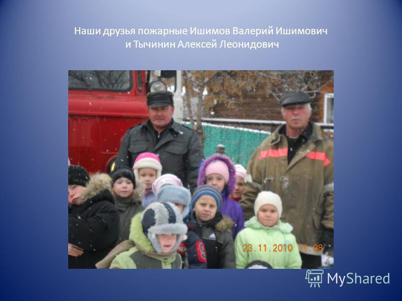 Наши друзья пожарные Ишимов Валерий Ишимович и Тычинин Алексей Леонидович