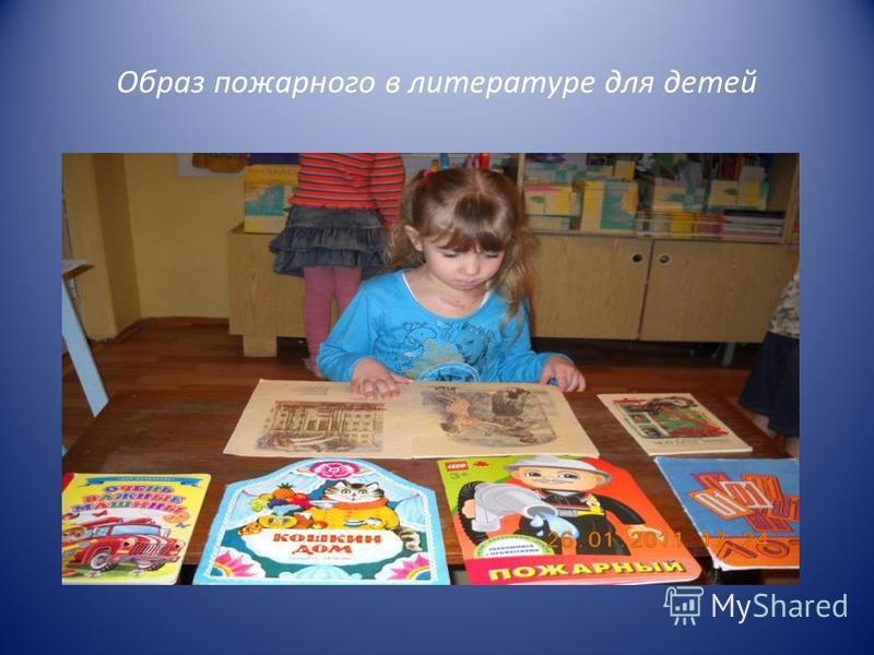 Образ пожарного в литературе для детей