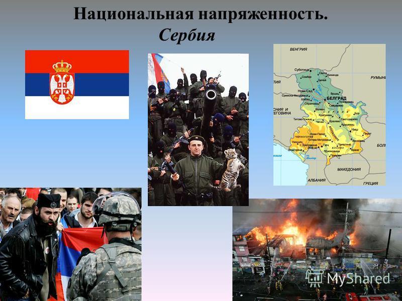 Национальная напряженность. Сербия