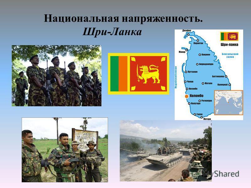 Национальная напряженность. Шри-Ланка