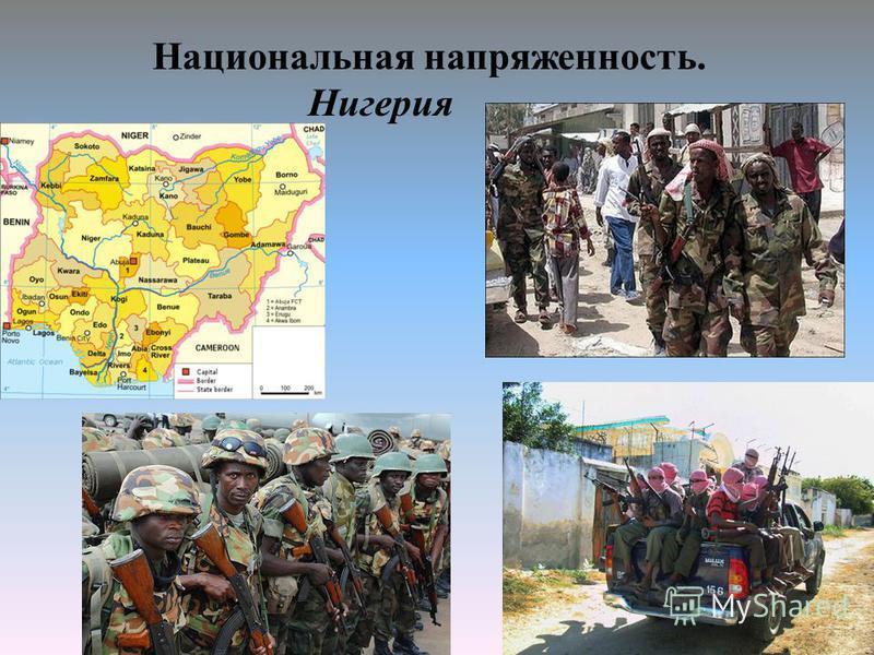 Национальная напряженность. Нигерия