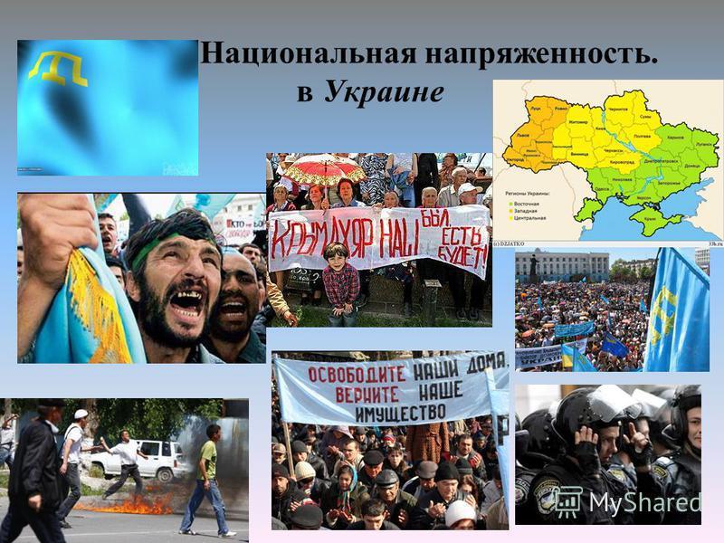 Национальная напряженность. в Украине