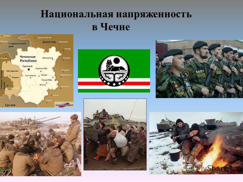Национальная напряженность в Чечне