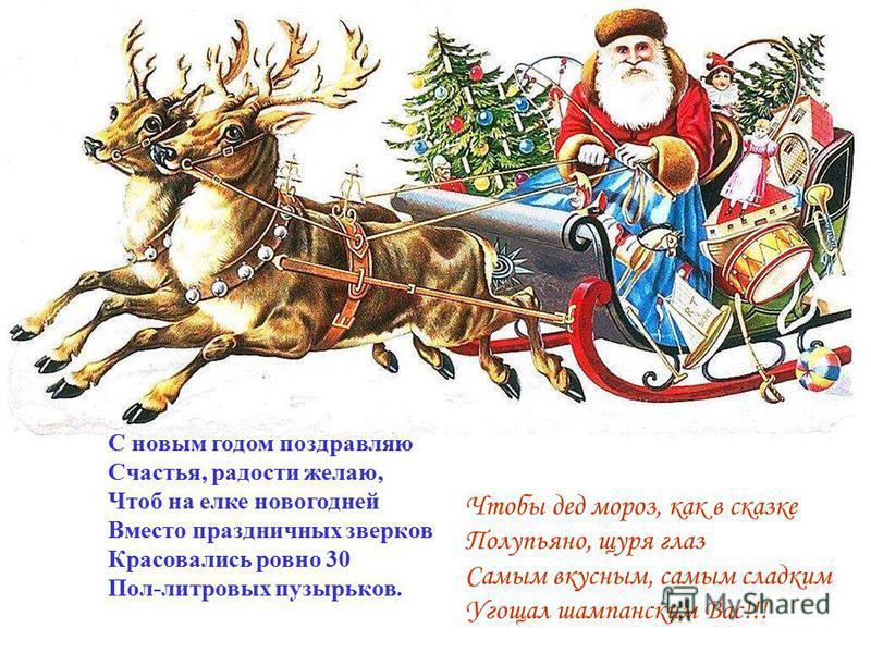 Желаю, чтобы Дед Мороз Радости мешок принес, Другой мешок - со смехом, А третий - пусть с успехом. Свои печали и беду Сложи все ты в мешок ему. Пусть он все это заберет И в лес с собою унесет.