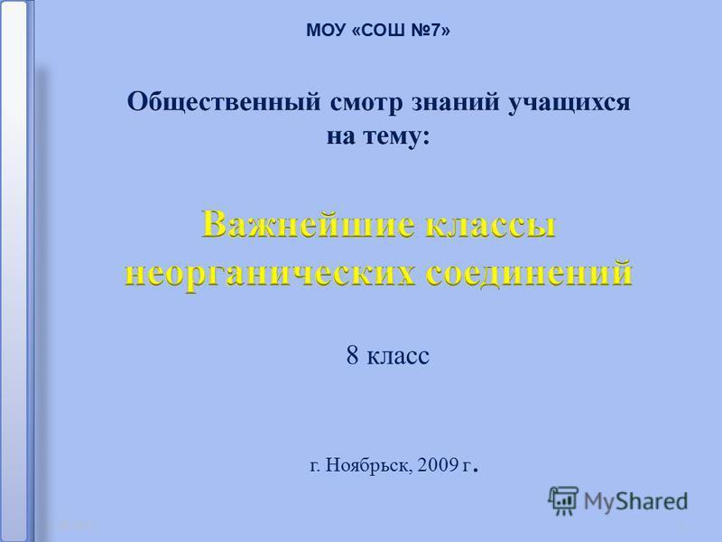 11.08.20151 МОУ « СОШ 7» 8 класс г. Ноябрьск, 2009 г.