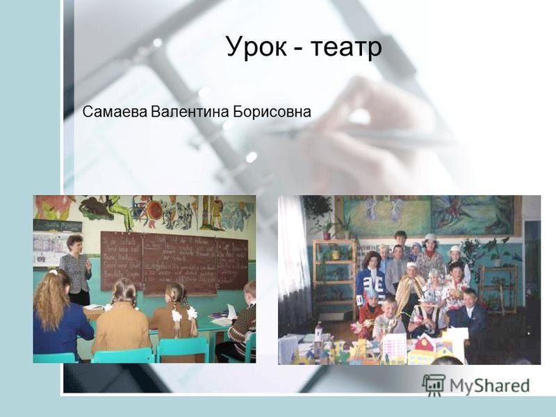 Урок - театр Самаева Валентина Борисовна
