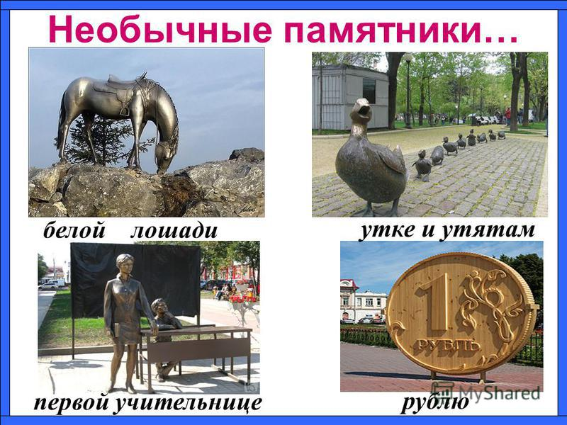 Необычные памятники… белой лошади утке и утятам рублю первой учительнице