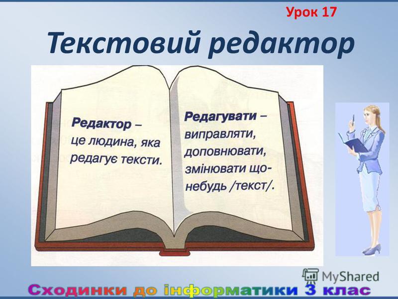 Текстовий редактор Урок 17