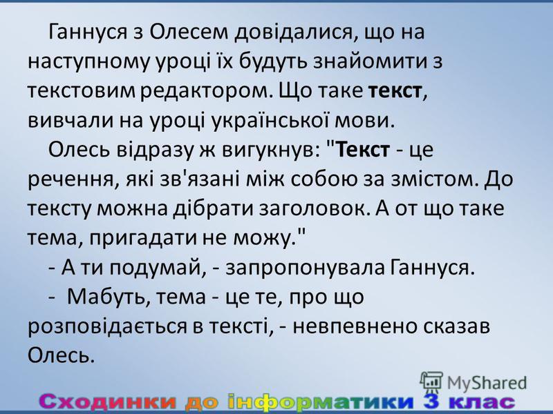 Ганнуся з Олесем довідалися, що на наступному уроці їх будуть знайомити з текстовим редактором. Що таке текст, вивчали на уроці української мови. Олесь відразу ж вигукнув: