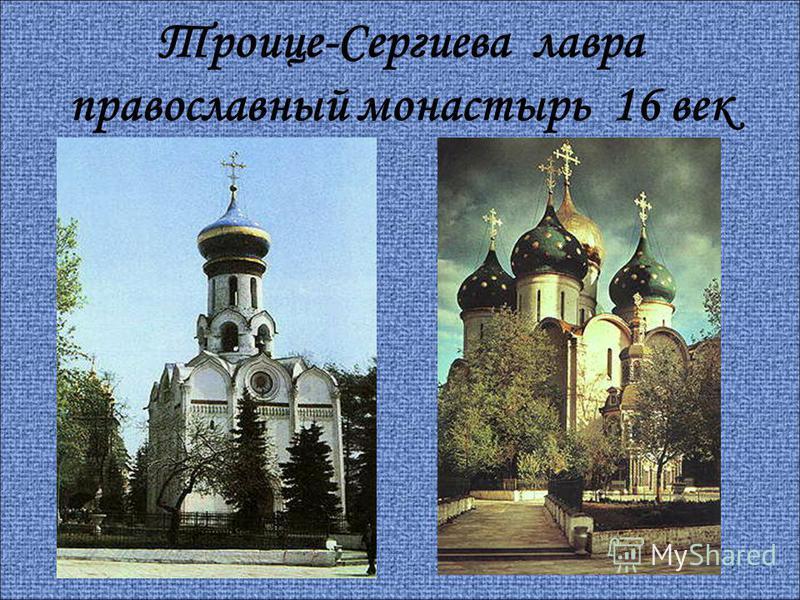 Троице-Сергиева лавра православный монастырь 16 век