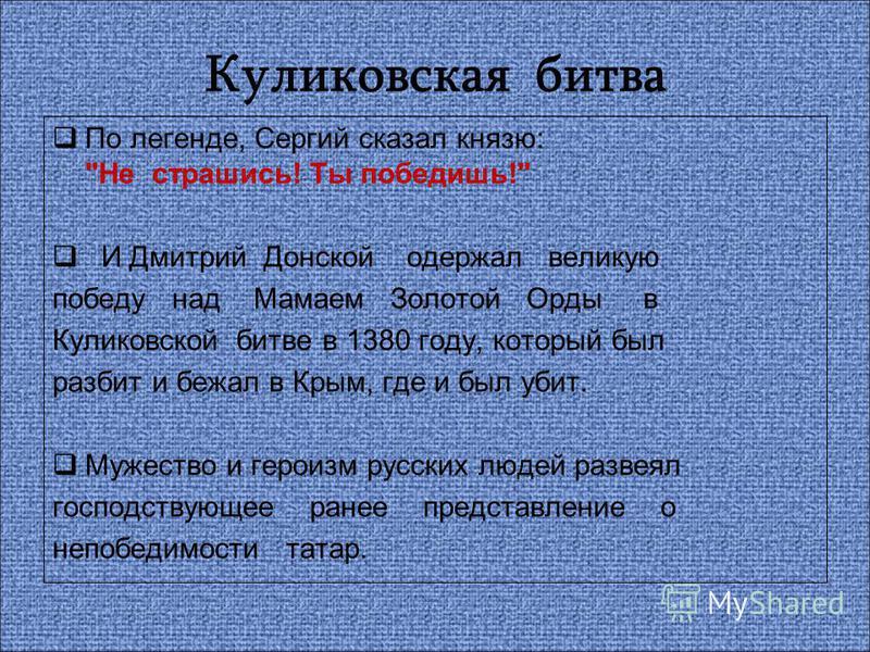 Куликовская битва По легенде, Сергий сказал князю: