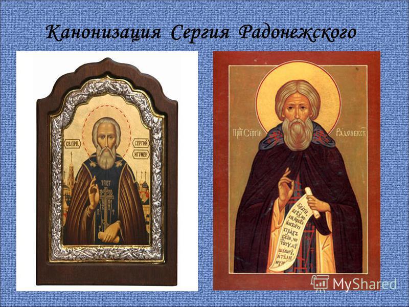 Канонизация Сергия Радонежского