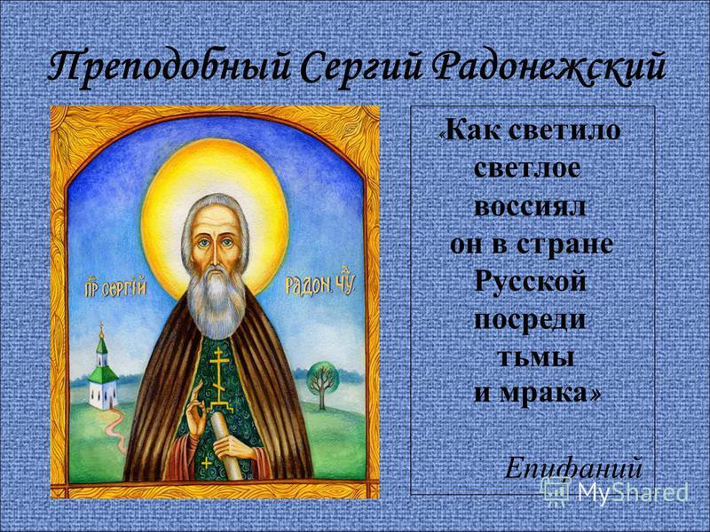 Преподобный Сергий Радонежский « Как светило светлое воссиял он в стране Русской посреди тьмы и мрака » Епифаний