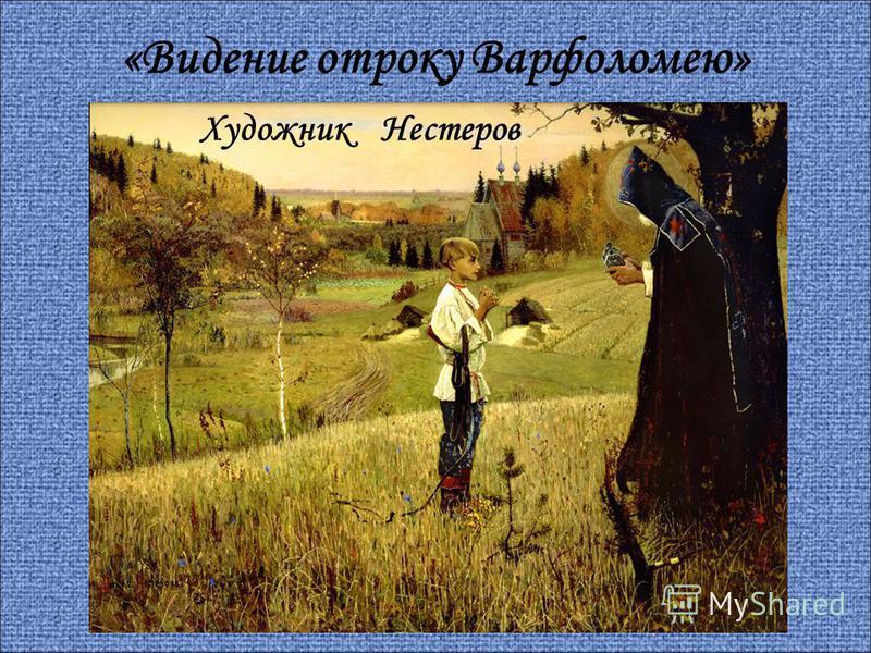 «Видение отроку Варфоломею» Художник Нестеров