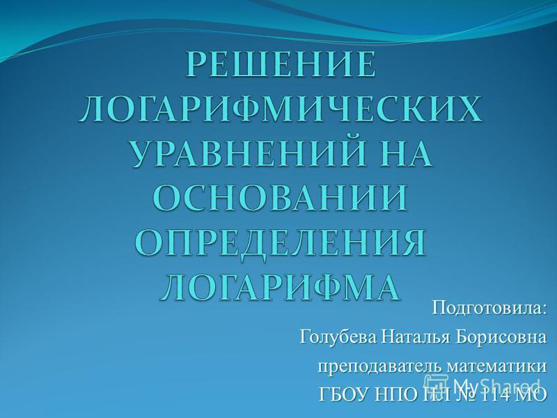 Подготовила: Голубева Наталья Борисовна преподаватель математики ГБОУ НПО ПЛ 114 МО
