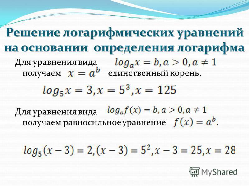 Решение логарифмических уравнений на основании определения логарифма Для уравнения вида получаем единственный корень. Для уравнения вида получаем равносильное уравнение