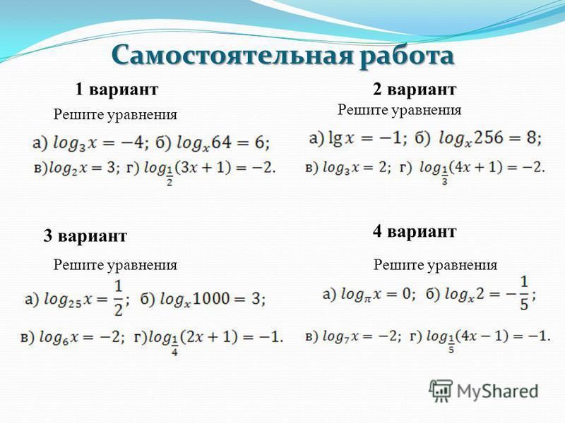 Самостоятельная работа 1 вариант 2 вариант 3 вариант 4 вариант Решите уравнения