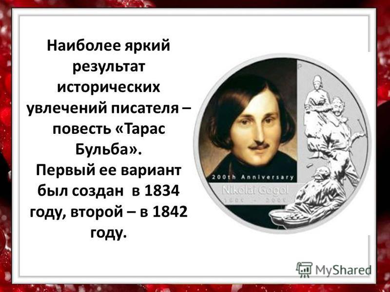 Наиболее яркий результат исторических увлечений писателя – повесть «Тарас Бульба». Первый ее вариант был создан в 1834 году, второй – в 1842 году.