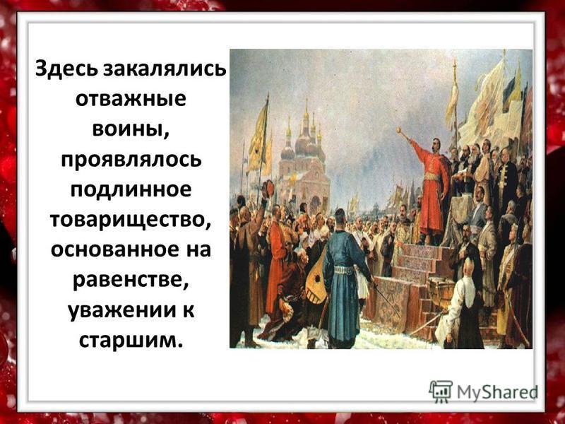 Здесь закалялись отважные воины, проявлялось подлинное товарищество, основанное на равенстве, уважении к старшим.