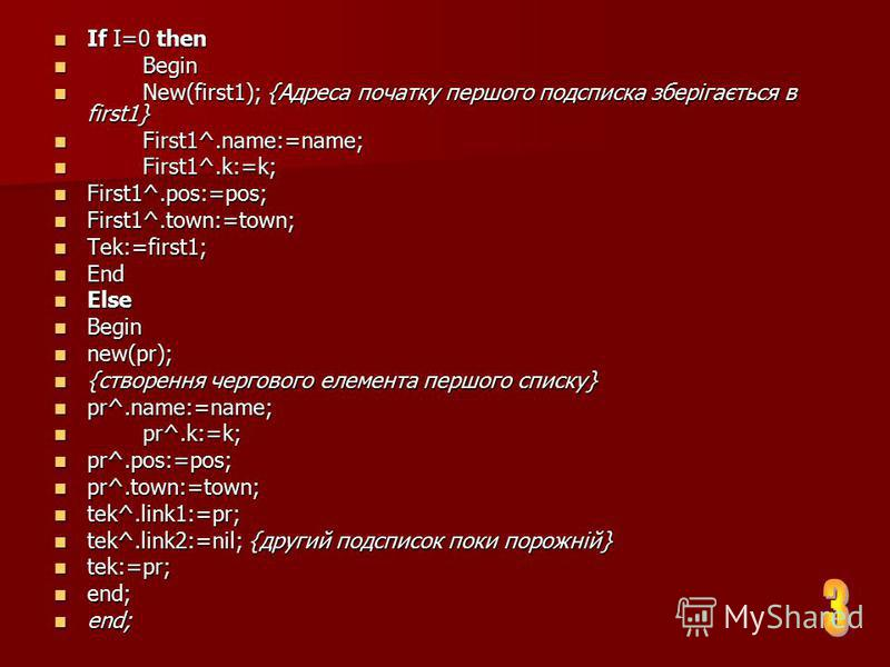 If I=0 then If I=0 then Begin Begin New(first1); {Адреса початку першого подсписка зберігається в first1} New(first1); {Адреса початку першого подсписка зберігається в first1} First1^.name:=name; First1^.name:=name; First1^.k:=k; First1^.k:=k; First1