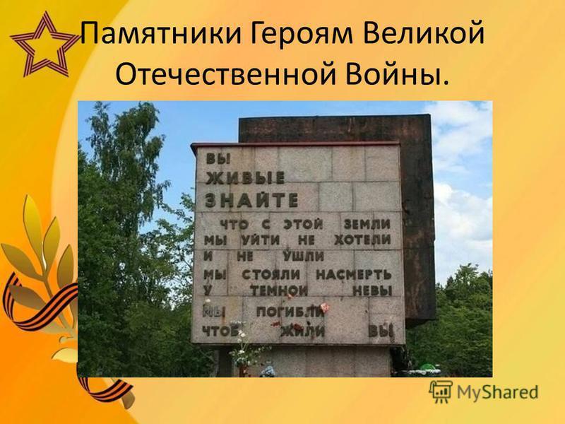 Памятники Героям Великой Отечественной Войны.