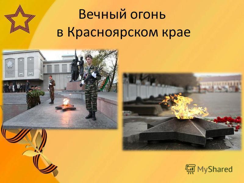 Вечный огонь в Красноярском крае