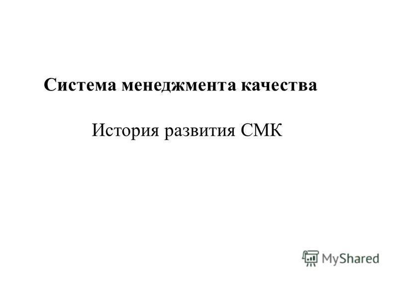 Система менеджмента качества История развития СМК 1