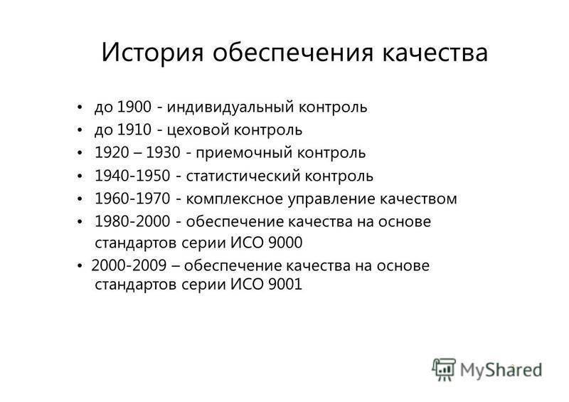 История обеспечения качества до 1900 - индивидуальный контроль до 1910 - цеховой контроль 1920 – 1930 - приемочный контроль 1940-1950 - статистический контроль 1960-1970 - комплексное управление качеством 1980-2000 - обеспечение качества на основе ст