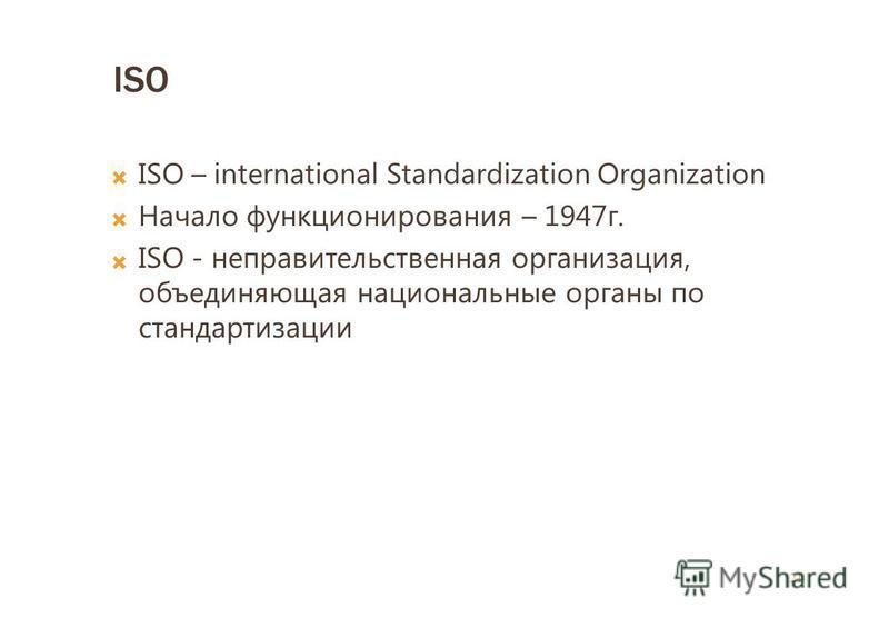 ISO ISO – international Standardization Organization Начало функционирования – 1947 г. ISO - неправительственная организация, объединяющая национальные органы по стандартизации 21