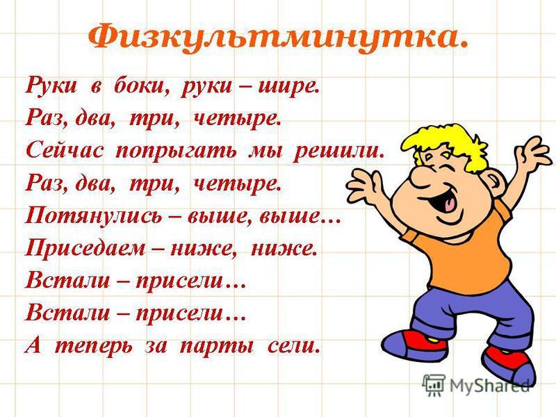 Ноги: бегать (бегают), прыгать, лазать, кататься, танцевать. Руки: брать, класть, мыть, рисовать. Уши слышать, глаза смотреть, жмуриться, моргать