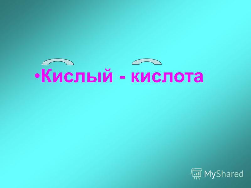 Кислый - кислота