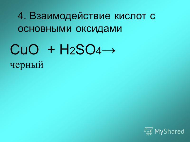 4. Взаимодействие кислот с основными оксидами CuO + H 2 SO 4 черный