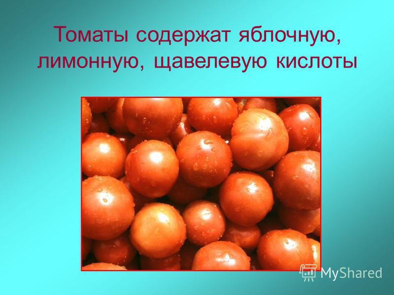 Томаты содержат яблочную, лимонную, щавелевую кислоты