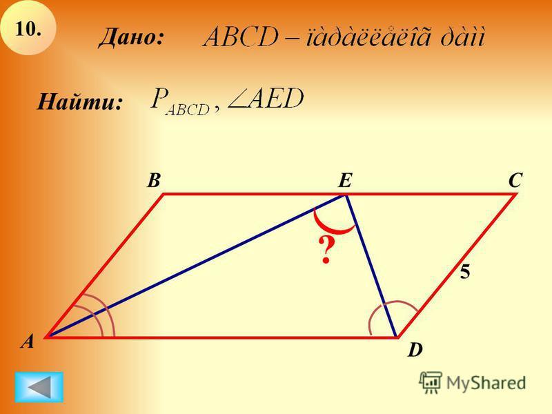 Найти: Дано: А BC D 5 E ? 10.