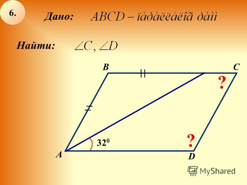 6.6. Найти: Дано: А BC D 320320 ? ?