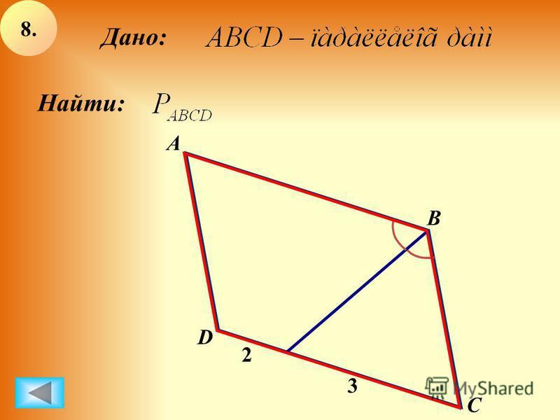 8.8. Дано: Найти: А B C D 2 3
