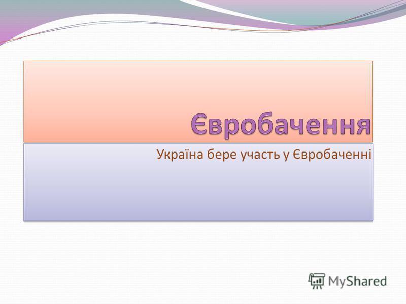 Україна бере участь у Євробаченні