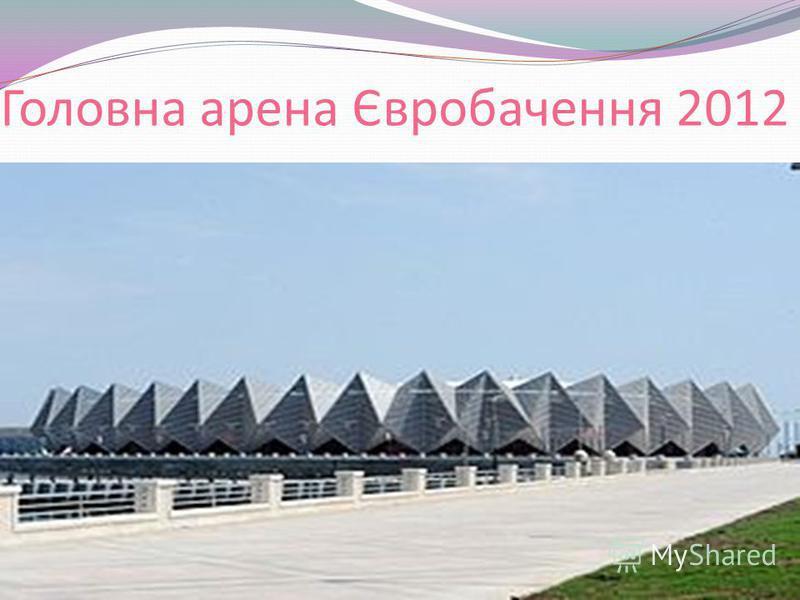 Головна арена Євробачення 2012