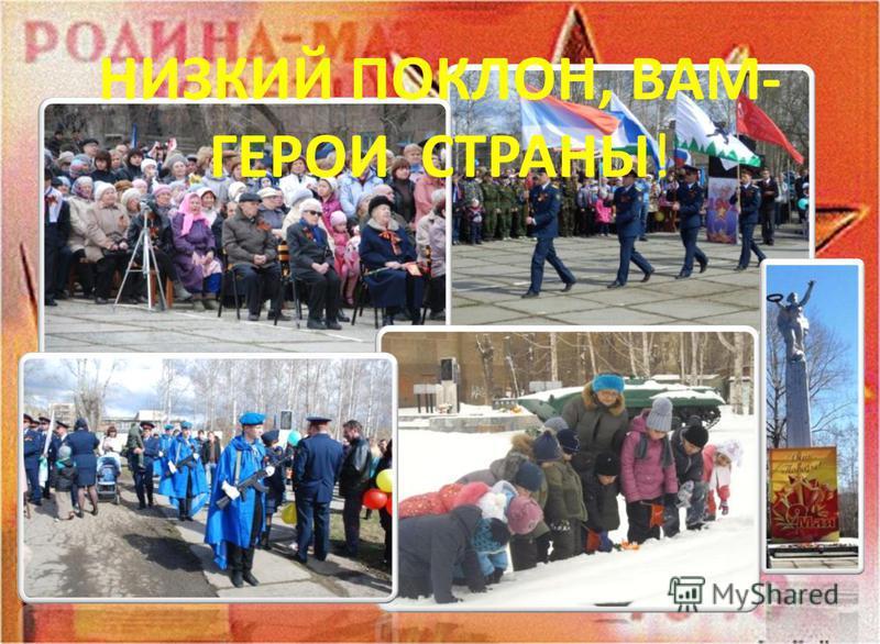 НИЗКИЙ ПОКЛОН, ВАМ- ГЕРОИ СТРАНЫ!